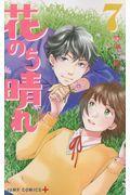 花のち晴れ〜花男Next Season〜 7の本