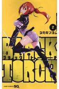 BLACK TORCH 2の本