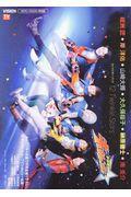 宇宙戦隊キュウレンジャーキャラクターブック 12 Twinkle Stars