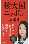 核大国ニッポンの本