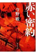 赤い密約の本