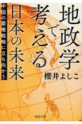 地政学で考える日本の未来の本
