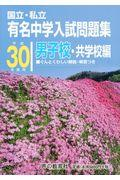 国立・私立有名中学入試問題集男子校・共学校編 平成30年度用の本