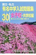 国立・私立有名中学入試問題集女子校・共学校編 平成30年度用の本