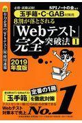 8割が落とされる「Webテスト」完全突破法 1 2019年度版の本