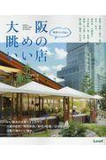 今すぐいける!大阪眺めのいい店の本