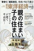 週刊 東洋経済 2017年 8/19号の本