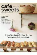 cafe´ sweets vol.183