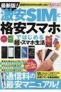最新版!激安SIMと格安スマホではじめる超・スマホ生活