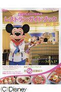 東京ディズニーリゾートレストランガイドブック 2017−2018の本