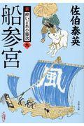 船参宮の本
