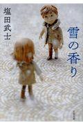 雪の香りの本