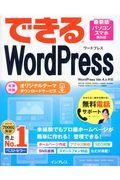 できるWordPressの本