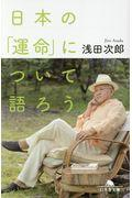日本の「運命」について語ろうの本
