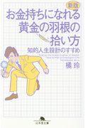 新版 お金持ちになれる黄金の羽根の拾い方の本