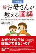 中学受験新お母さんが教える国語の本