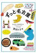 ずっと名古屋の本