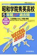 昭和学院秀英高等学校 平成30年度用の本