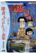 鎌倉ものがたり・選集 空蝉の章の本