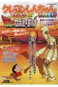 クレヨンしんちゃんアニメ映画版ガチンコ!逆襲のロボとーちゃんの本