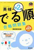 英検準2級 でる順合格問題集の本