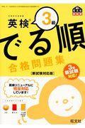 英検3級でる順合格問題集の本