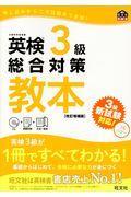 改訂増補版 英検3級総合対策教本の本