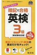 暗記で合格英検3級の本