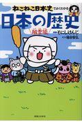 ねこねこ日本史でよくわかる日本の歴史風雲編の本