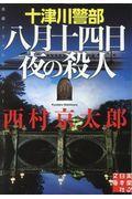 十津川警部八月十四日夜の殺人の本