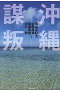 沖縄謀反の本
