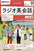 NHK ラジオ ラジオ英会話 2017年 09月号の本
