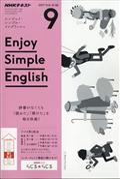 Enjoy Simple English (エンジョイ・シンプル・イングリッシュ) 2017年 09月号