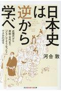 日本史は逆から学べの本
