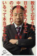 教えて石平さん。日本はもうすでに中国にのっとられているって本当ですか?の本
