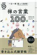 一日一禅書いて体得!禅の言葉100の本