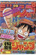 復刻版週刊少年ジャンプパック 2