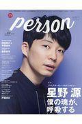 TVガイドPERSON vol.60