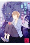 星空を願った狼のの本