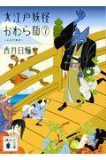 大江戸妖怪かわら版 7の本