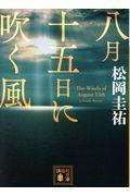 八月十五日に吹く風の本