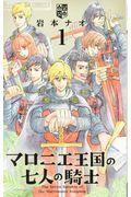 マロニエ王国の七人の騎士 1の本