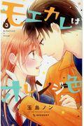 モエカレはオレンジ色 3の本