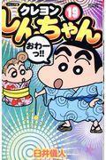 クレヨンしんちゃん 19の本
