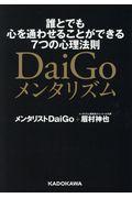 DaiGoメンタリズムの本