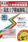 筑波大学附属駒場中学校 30年春受験用の本