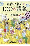 正直に語る100の講義の本