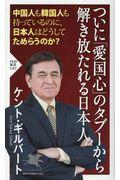 ついに「愛国心」のタブーから解き放たれる日本人の本