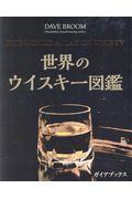 世界のウイスキー図鑑の本