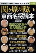 関ヶ原の戦い東西名将読本